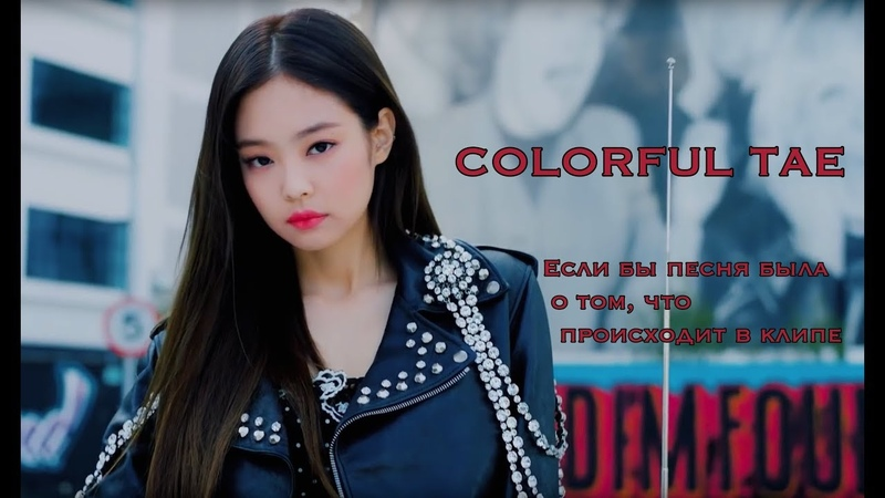 |COLORFUL TAE| Jennie - SOLO (Если бы песня была о том, что происходит в клипе)