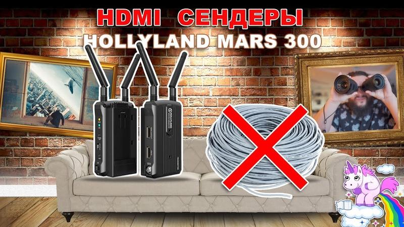 HDMI Сендеры HollyLand MARS 300 Наконец без проводов!