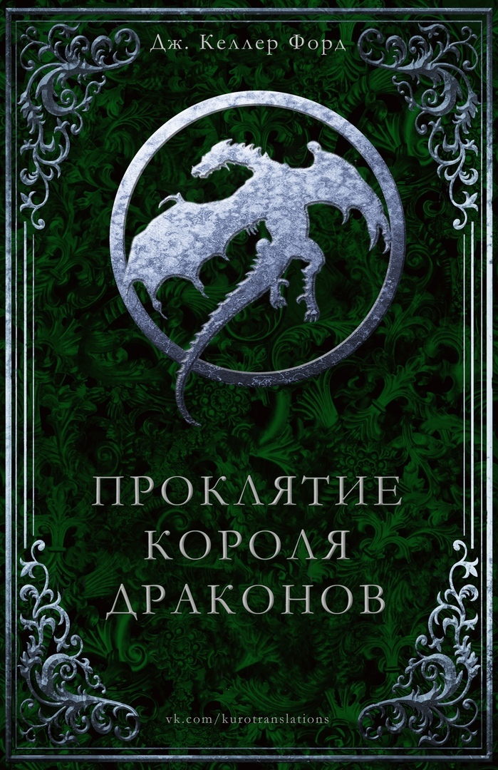 Дж. Келлер Форд – Проклятие короля драконов (Хроники Фолхоллоу – 3)