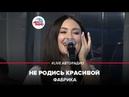 Фабрика - Не Родись Красивой (LIVE Авторадио)