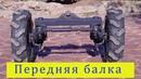 Передняя балка на МИНИТРАКТОР из мотоблока Front axle for homemade tractor