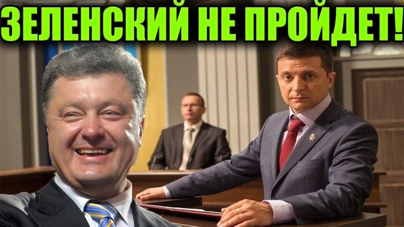 Три признака того, что Зеленский не станет президентом Украины!