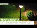 Как создать вечернее освещение сада