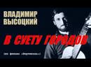 Владимир Высоцкий - В суету городов (из фильма «Вертикаль»)