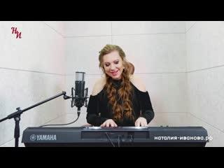 Наталия Иванова - Акустическая весрия песни