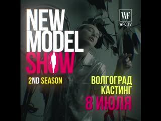 Кастинг в волгограде на 2й сезон new model show