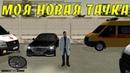 GTA CRMP КУПИЛ МАЙБАХ ЗА 10.000.000!