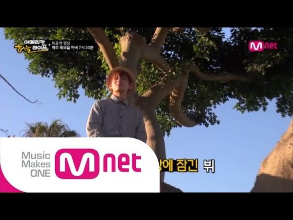 [ENG sub] [BTS의 아메리칸허슬라이프] Ep.4 미공개영상 : 슈가의 자포자기랩, 뷔의 명상의 시간, 정국의 긁는척?! 4차원 매력의 끝은 어디인가