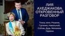 Лия Ахеджакова. Откровенный разговор Театр, кино, Рязанов, Навальный, Гурченко, Собчак, Дудь