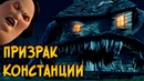 Призрак Констанции из мультфильма Дом Монстр (способности, характер, отличия от других призраков) Звездный Капитан