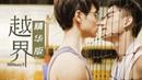【ENG SUB】BL耽美剧《HIStory2 - 越界》精华双语版(卢彦泽 / 范少勋)| Caravan中文剧场