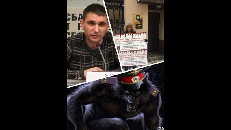 Попытка провокаций сотрудниками МВД и срыв пикетирования по убийствам во Владимирском Централе
