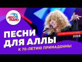 ️ К юбилею Пугачёвой! Звёзды перепевают песни Аллы (live @ Авторадио)