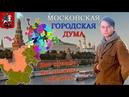Московская Городская Дума. Вот почему мы должны победить!