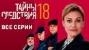Тайны следствия 18 сезон Все серии подряд @ Русские сериалы