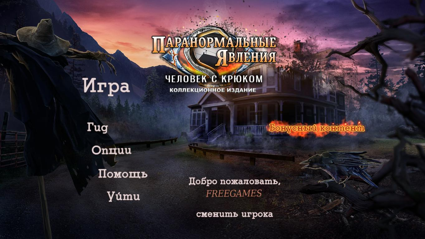 Паранормальные явления 4: Человек с крюком. Коллекционное издание | Paranormal Files 4: Hook Man's Legend CE (Rus)