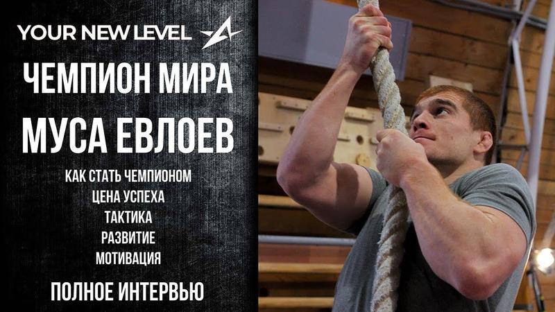 Муса Евлоев КАК СТАТЬ ПЕРВЫМ? ЦЕНА УСПЕХА и ПУТЬ ЧЕМПИОНА   Your New Level