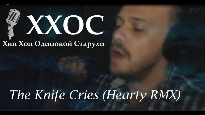 ХХОС - The Knife Cries (Hearty RMX)