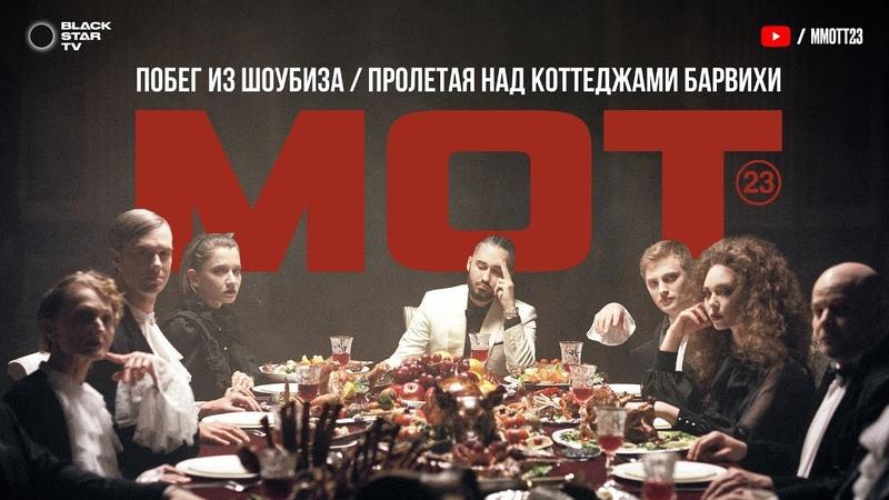 Мот - Побег из шоубиза / Пролетая над коттеджами Барвихи