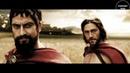 300 спартанцев - Мы с тобой Царь
