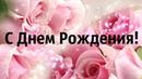 Красивое Поздравление С Днем Рождения Женщине! Красивая Открытка С Днем Рождения Женщине!