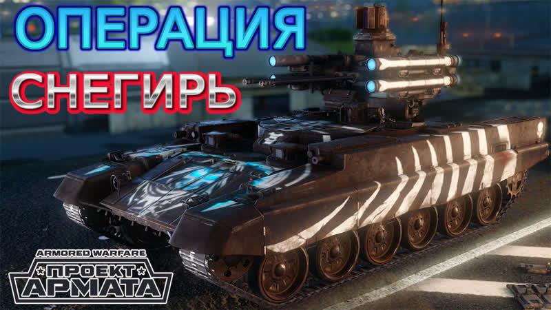 Операция Снегирь Режим PvE . Без озвучки/ Armored Warfare: Проект Армата