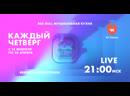 Red Bull Музыкальная Кухня Live: GROZA