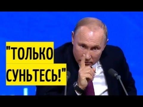 Путин о резолюции ООН по Крьiму и провокации Украины в Керченском проливе. Срочно!