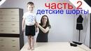 Как сшить Детские повседневные ШОРТЫ UNISEX - Крой и по шаговый Пошив Шорт ч 2