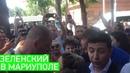 Украинцы окружили президента Зеленского в центре Мариуполя