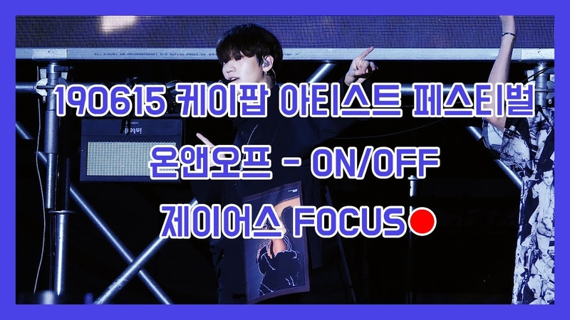 190615 • K-pop Artist Festival • ONOFF • J-us