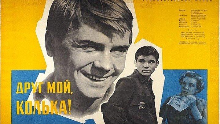 ДРУГ МОЙ КОЛЬКА детский фильм драма экранизация 1961 г