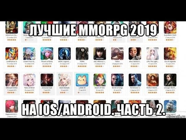 Лучшие MMORPG 2019 на Ios/Android. Вышедшие и будущие. Часть 2.