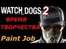 Watch Dogs 2 Время творчества / Paint Job / Прохождение / walkthrough