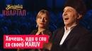 Восемь титек на сцене - Песня MARUV глазами зрителей | Новый Вечерний Квартал 2019