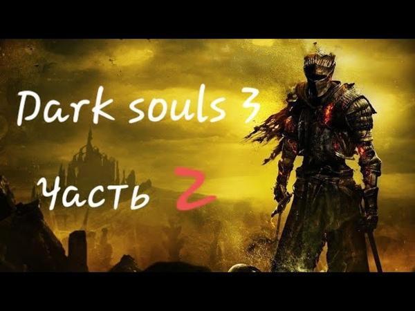 Dark souls 3 - (Часть 2) Побегал с Челиками