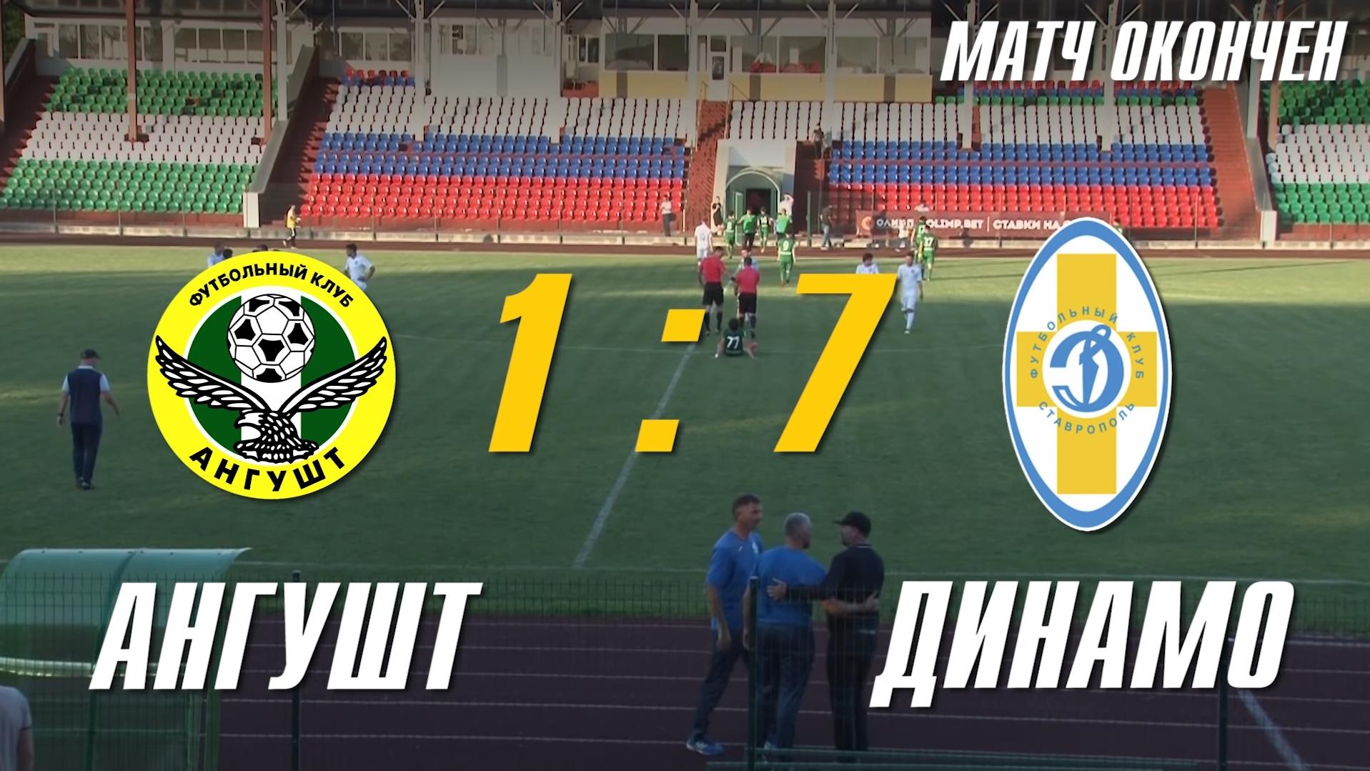 Обзор матча Ангушт Назрань - Динамо Ставрополь