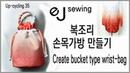 Up cycling - 35/upcycle/복조리 손목가방 만들기/Create bucket type wrist-bag
