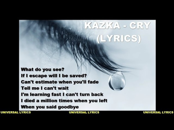 KAZKA - CRY (LYRICS) | Казка - Cry (ТЕКСТ ПЕСНИ)
