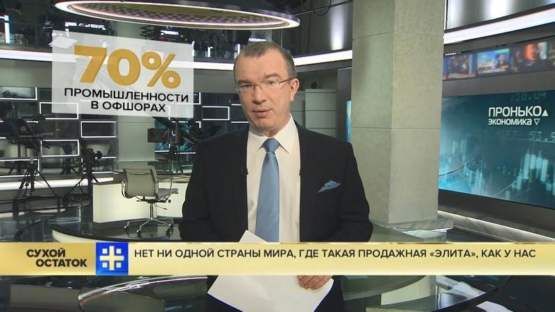 Не знаю ни одной страны мира , где такая продажная «элита» , как у нас ( Юрий Пронько ) ...