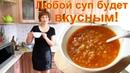 Как вкусно и быстро приготовить любой суп без зажарки без мяса в одной кастрюле