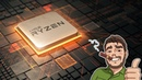 AMD RYZEN 3000 что нам ждать