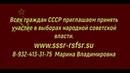 1 МАЯ Всех граждан СССР приглашаем принять участие в выборах