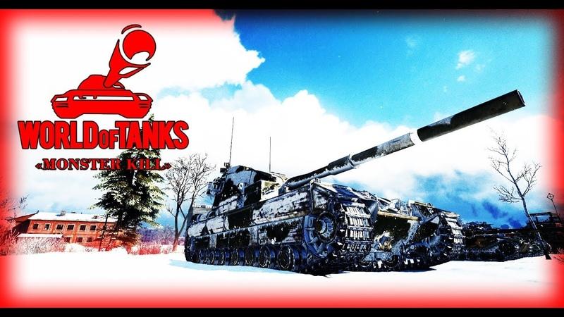 ПЕРЕДОВЫЕ ПОЗИЦИИ -(world of tanks)FV-215b 183 gameplay_