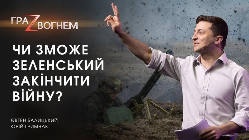 Як Зеленський будуватиме відносини з Росією?   ток-шоу «Гра Z вогнем» 27.05.19