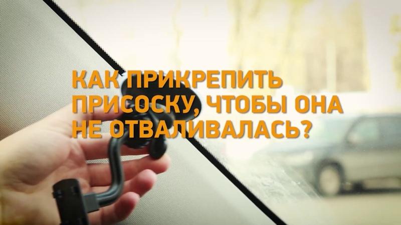 Лайфхак: как прикрепить присоску чтобы она не отваливалась? Минтранc.