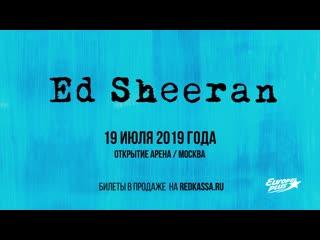 Ed sheeran / 19 июля 2019 / открытие арена