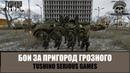 Бои за пригород Грозного. Аэродром ЧРИ (ARMA 3 mTSG Тушино)