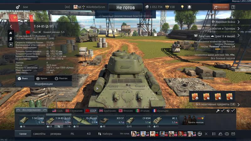 AV War Thunder 1.89 Полковые бои рб 5.3