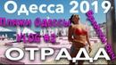 Пляжи Одессы Отрада Брайтон Бич